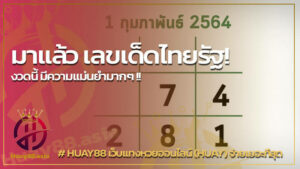 Read more about the article มาแล้ว เลขเด็ดไทยรัฐออนไลน์ งวดนี้