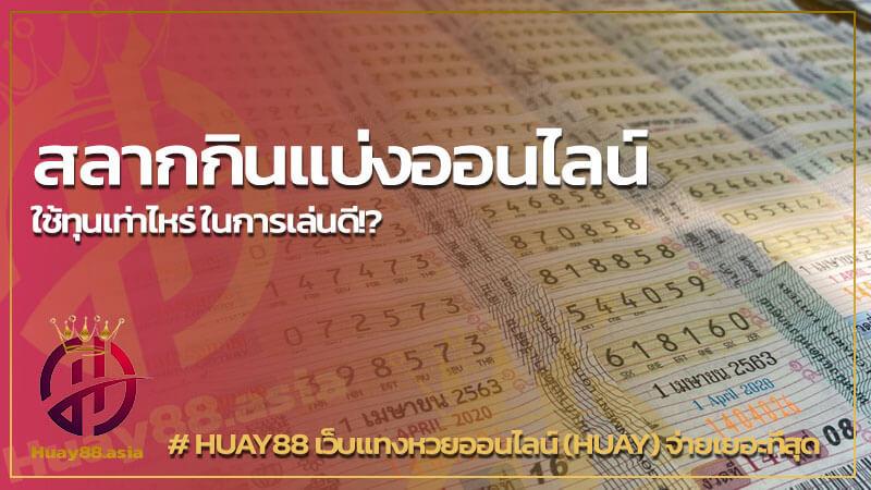 Read more about the article ลงทุนซื้อสลากกินแบ่งออนไลน์เล่นเท่าไหร่ดี