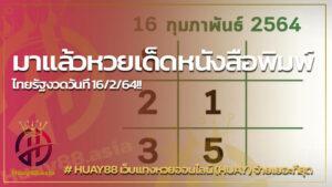 Read more about the article เลขเด็ดไทยรัฐ : มาแล้วหวยเด็ดหนังสือพิมพ์ไทยรัฐงวดวันที่ 16/2/64