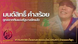 Read more about the article มนต์สิทธิ์ คำสร้อย ถูกสลากกินแบ่งรัฐบาลอีกแล้ว
