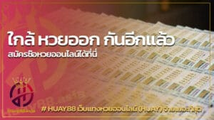 Read more about the article สมัครซื้อหวยออนไลน์ได้ที่นี่