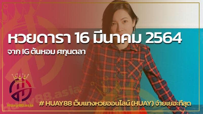 Read more about the article หวยดารางวด 16 มีนาคม 2564 จาก IG ต้นหอม ศกุนตลา
