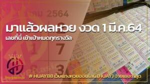 Read more about the article มาแล้วผลหวย งวด 1 มี.ค. 2564 เลขที่นี่เข้าเป้าหมดทุกรางวัล