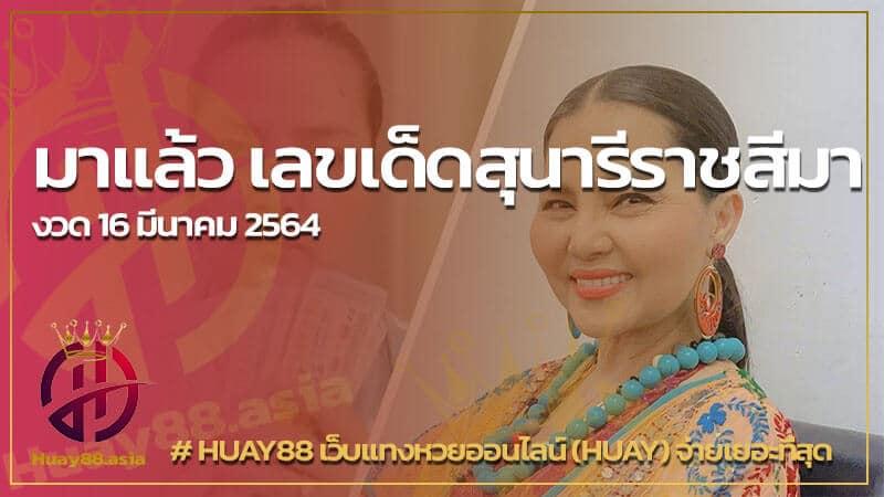 Read more about the article มาแล้ว เลขเด็ดสุนารีราชสีมา งวด 16 มีนาคม 2564