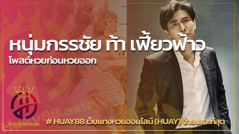 Read more about the article หนุ่มกรรชัย ท้า เฟี้ยวฟ้าว โพสต์หวยก่อนหวยออก