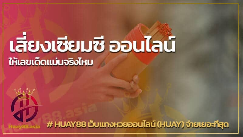 Read more about the article เสี่ยงเซียมซี ออนไลน์เลขเด็ดแม่นจริงไหม