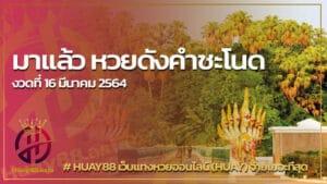 Read more about the article หวยดังคำชะโนด งวด 16 มีนาคม 2564