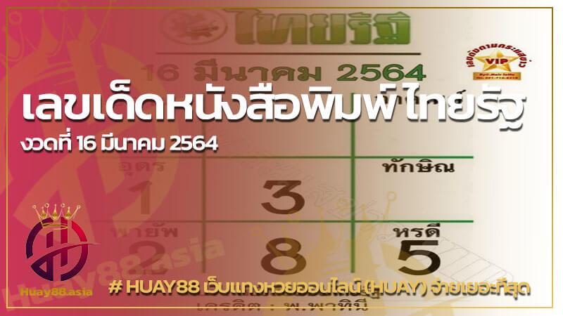 Read more about the article เลขเด็ดไทยรัฐ 16 มีนาคม 2564