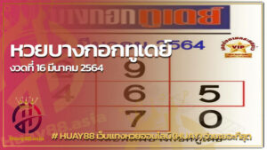 Read more about the article หวยบางกอกทูเดย์ 16 มีนาคม 2564 แจกแล้ว